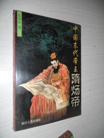 中国末代帝王隋炀帝