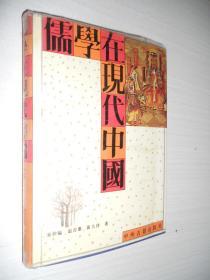 儒学在现代中国 精装