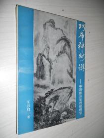 巧布神州游——中国旅游景观地理学