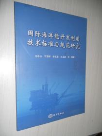 国际海洋能开发利用技术标准与规范研究