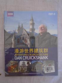 BBC 漫游世界建筑群 DVD-9