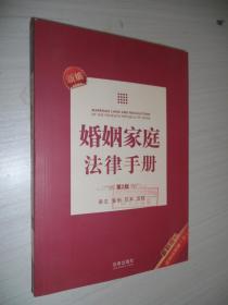 新编婚姻家庭法律手册(第2版)馆藏