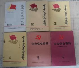 宜春人民革命史料【六辑全】