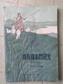 青海湖水闪银光【民歌集土纸本1959年印】