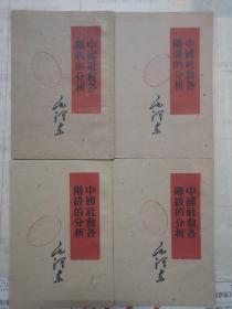 中国社会各阶级的分析【库存书非二手土纸本】