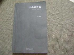 王小波全集(第三卷 长篇小说):万寿寺