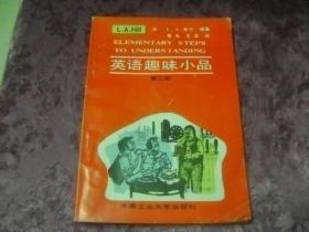 英语趣味小品 第二册