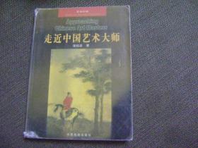 走近中国艺术大师