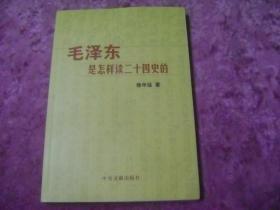 毛泽东是怎样读二十四史的.