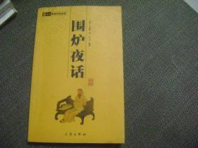 围炉夜话:中华国学百部