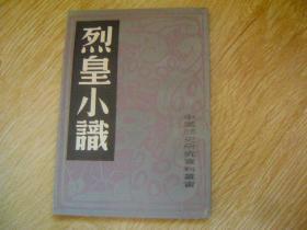 烈皇小识(中国历史研究资料丛书)