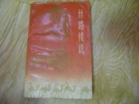 (甘肃民间文学丛书)丝路传说