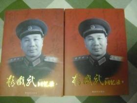 杨成武回忆录 (上下册)   第二版