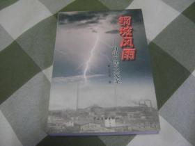 铜城风雨——白银四清大冤案
