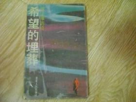 希望的埋葬:徐志摩的诗