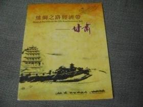 丝绸之路经济带——甘肃