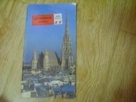 奥地利旅游手册.