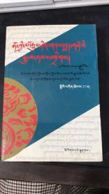 西藏文史资料选辑:27辑 藏文版
