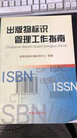 出版物标识管理工作指南