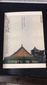大学之道:北京大学的传统