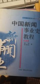中国新闻事业史教程