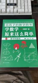 《给孩子的数学四书——学数学原来这么简单》数学的园地