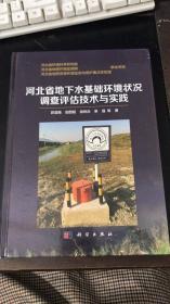河北省地下水基础环境状况调查评估技术与实践