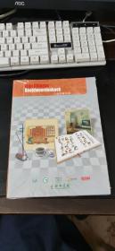 汉语图解词典(荷兰语版)