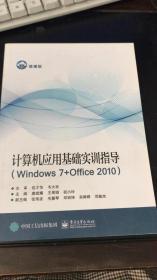 计算机应用基础实训指导(Windows7+office2010)