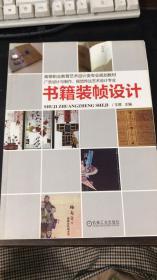 """书籍装帧设计(高职高专艺术设计类""""十二五""""规划教材)"""