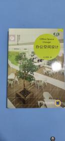 国际设计新风尚系列丛书:办公空间设计