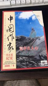 中国作家半月刊纪实 2009-5 震中在人心