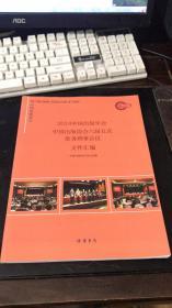 2014中国出版年会 中国出版协会六届五次常务理事会议文件汇编