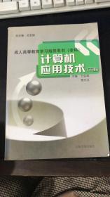 成人高等教育学习指导用书·专科:计算机应用技术(下)