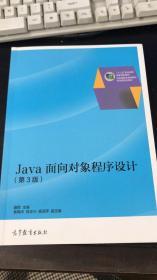 Java面向对象程序设计(第3版)