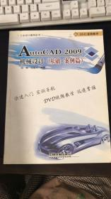 AutoCAD 2009机械设计(基础·案例篇)
