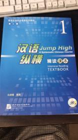 留学生本科必修课系列教材·汉语纵横1