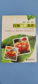 白领保健食谱(全彩)