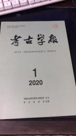 考古学报 2020 1