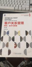客户关系管理:理念、技术与策略 (第3版)