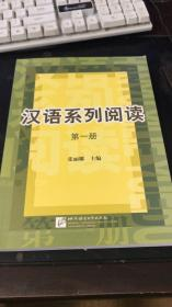 汉语系列阅读.第一册