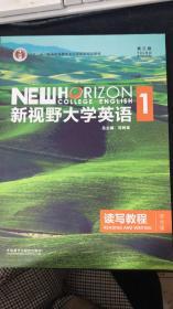 新视野大学英语1 第三版