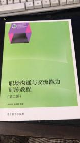 """职场沟通与交流能力训练教程(第二版)/""""十二五""""职业教育国家规划教材"""