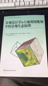 景观设计学和土地利用规划中的景观生态原理