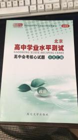 北京市高中会考核心试题分类汇编 政治