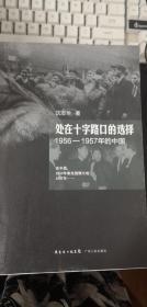处在十字路的选择 中国历史