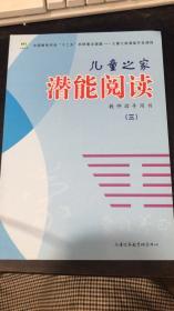 儿童之家潜能阅读教师指导用书(三)