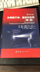 航天科技出版基金热等离子体:基础与应用.第1卷