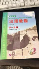汉语教程(第1册)(下)(俄文版)