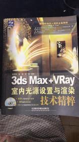 3ds Max+VRay室内光源设置与渲染技术精粹(附光盘)